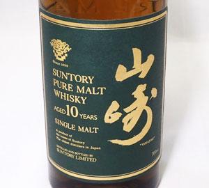 サントリー山崎10年ウイスキーの価値と買取価格