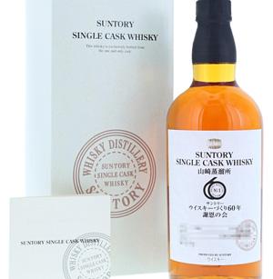 山崎蒸留所パンチョン ウイスキーの価値と買取相場